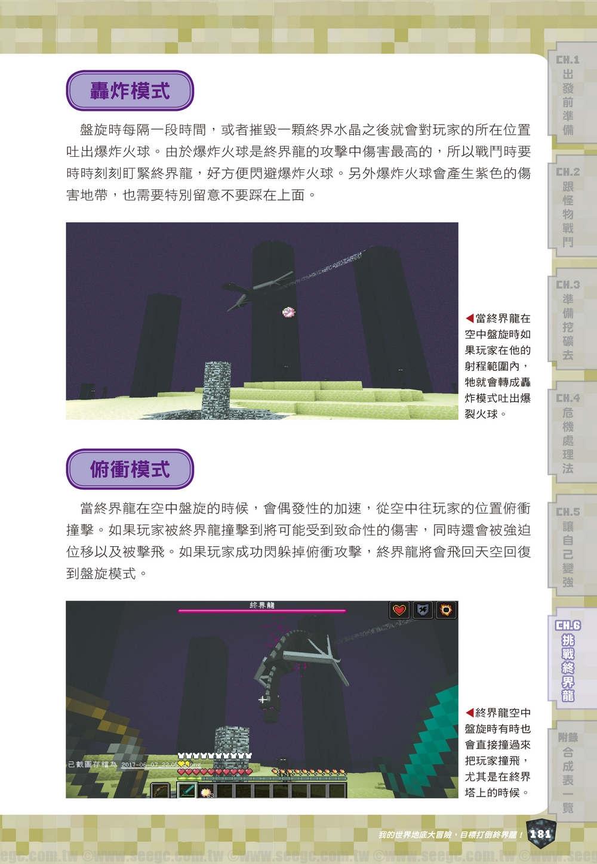 打倒終界龍EAN_b06