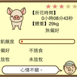 養豬場:自己的豬油自己做Orz