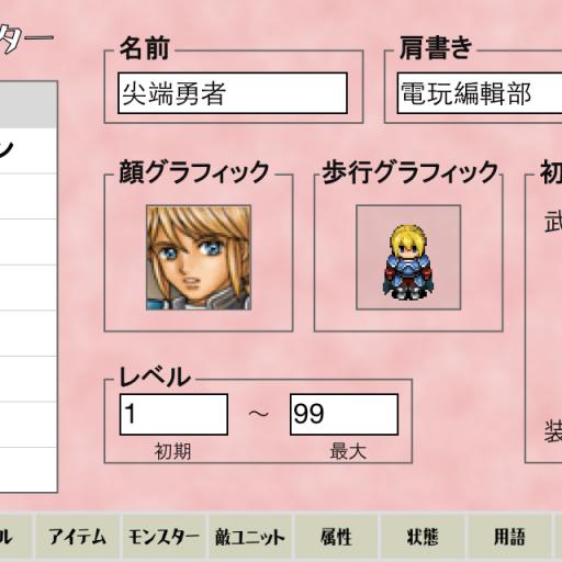 【funny game】用自己的手機就能自製RPG的「RPG創造者」