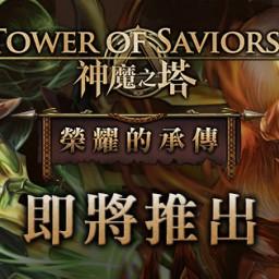 「神魔之塔」7.3版「榮耀的承傳」改版內容一覽