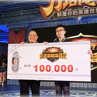 《刀塔傳奇》巔峰競技台北前四強誕生,本週六台中海選四強戰開始!