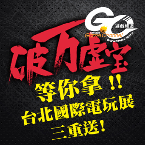 GC遊戲頻道「破萬虛寶等你拿,台北國際電玩展三重送」活動辦法