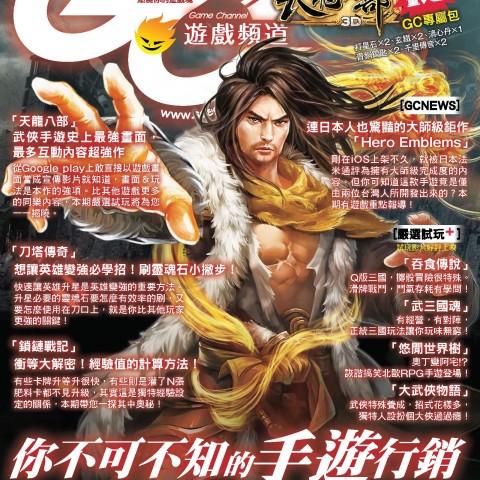 《Game Channel》No.4 2月15日上市!最強武俠RPG《天龍八部3D》GC禮包獨家放送!