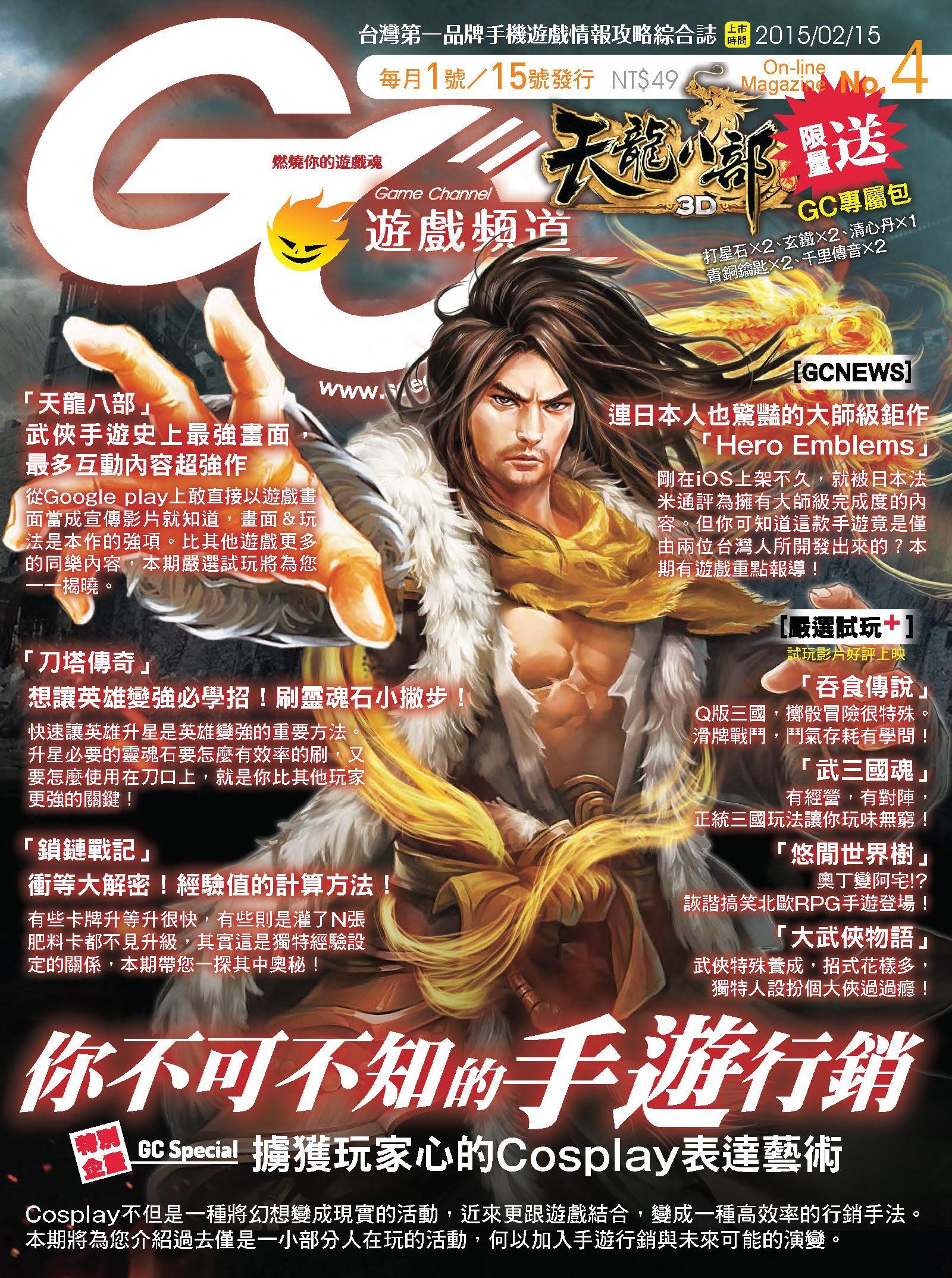GC創刊4封面