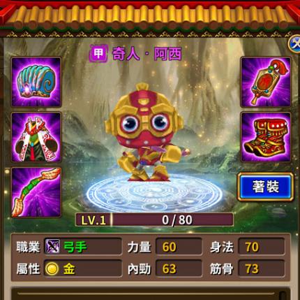 春節強檔大片《奇人密碼-古羅布之謎》同名手機遊戲陪你慶祝農曆新年