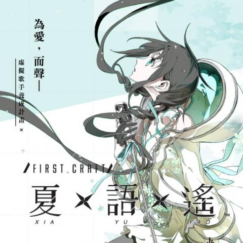 台灣虛擬歌手《夏語遙》首度與遊戲合作,將於《我家公主最可愛》繁中版推出專屬活動