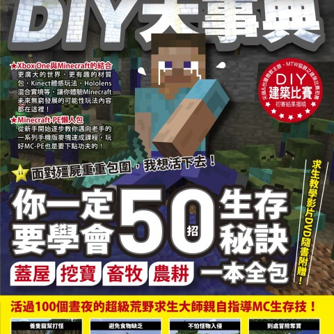 Minectaft最強生存模式教戰手冊4月2日上市!DIY建築比賽決賽同步展開!