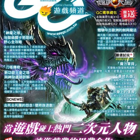 《Game Channel》No.8  4月15日上市!送中古歐洲劍與魔法RPG手遊「魔域天堂」限量送!