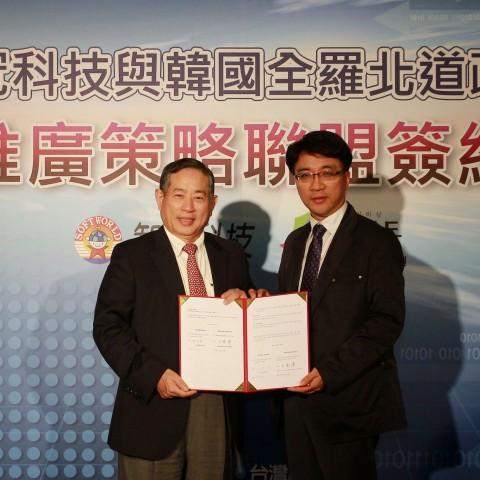 智冠科技攜手韓國全羅北道政府簽訂策略聯盟,共同開啟韓國遊戲海外推廣計畫