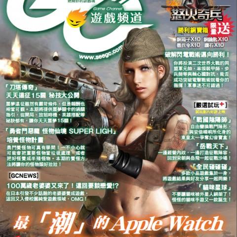 《Game Channel》No.7 4月1日上市!送二戰軍事迷必玩手遊《怒火奇兵》虛寶!