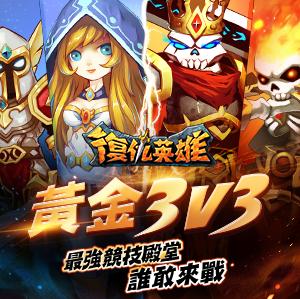 《復仇英雄》黃金3v3競技賽即將展開,冠軍送iPhone6 Plus