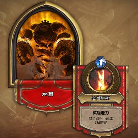 《爐石戰記:勇闖黑石山》第二區「熔火之心」開放