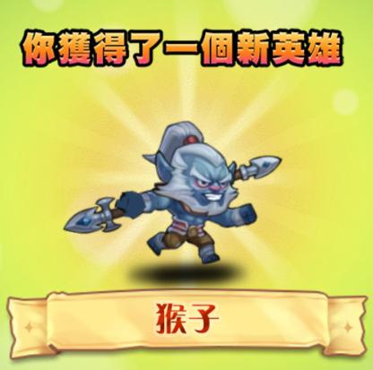 刀塔傳奇:萬眾矚目的強力英雄,猴子傳奇