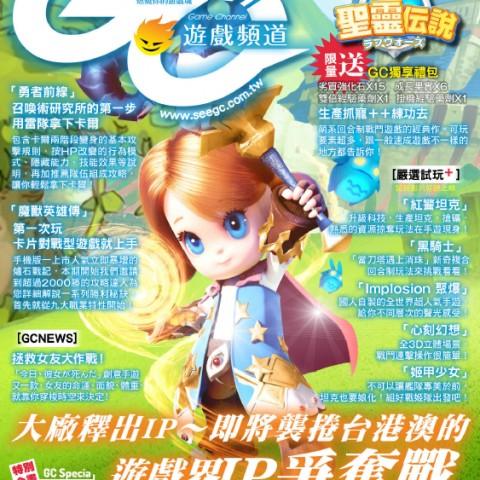 《Game Channel》No.9 5月1日上市!爐石戰記、勇者前線攻略開啟!送聖靈伝說虛寶!