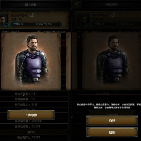 《列王的紛爭(Clash of Kings)》全新版本真人頭像-黑騎士的攻勢正式展開