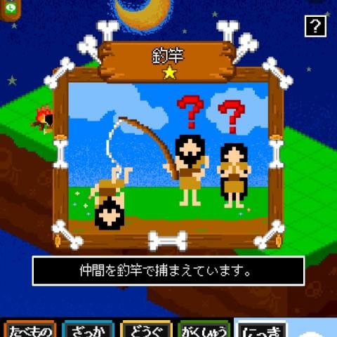 【Funny Game】可以養育史前人類的「繩文人觀察工具」