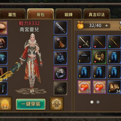 黃易群俠傳:戰力提升途徑-裝備挑選與鍛鍊