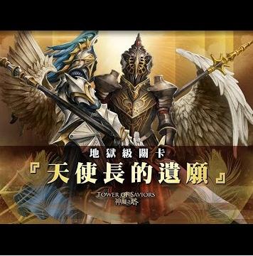 神魔之塔:地獄級關卡「天使長的遺願」之磨隊攻略(附影片)