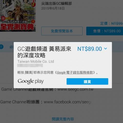 沒信用卡也可以買!用電信費代扣購買電子書的方法(Android手機適用)