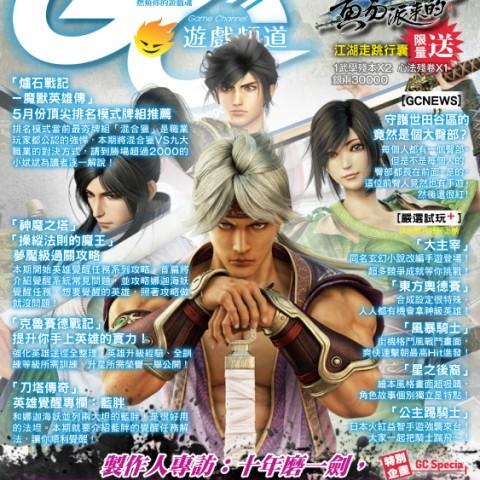 《Game Channel 遊戲頻道》No.11 6月1日上市!「黃易派來的」改版方向讓製作人告訴你!