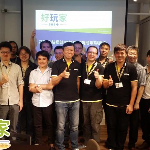 好玩家領軍「台灣遊戲航艦戰隊」開創大數據時代新藍海