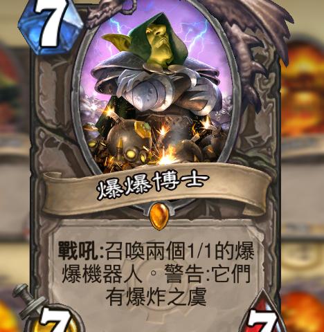爐石戰記:競技場精良以上必選卡片攻略-T1傳說卡篇