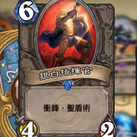 爐石戰記:競技場精良以上必選卡片攻略-T1精良卡篇