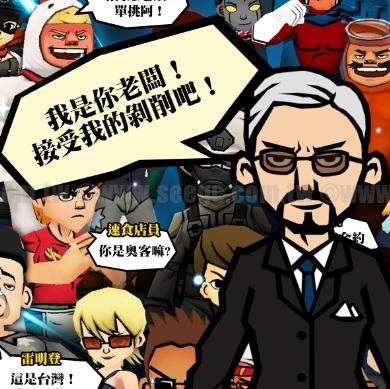 拒當職場受氣包!華義代理韓國超人氣手遊《老闆別囂張》