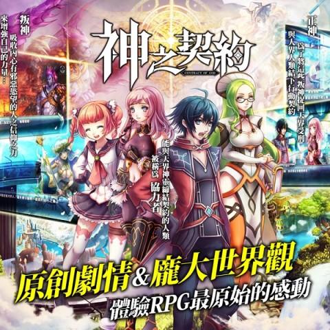 奇幻神話RPG手遊《神之契約》不刪檔封測全面來襲,Google Play再掀眾神之戰!