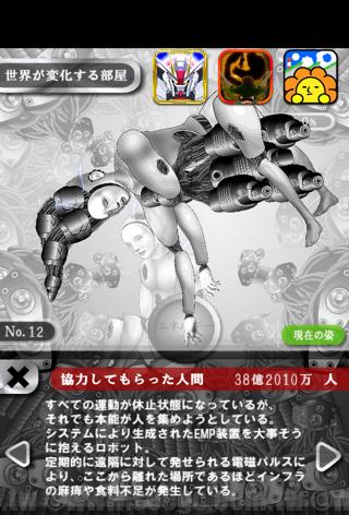 【funny game】不想當機器人了!想變成人類的機器人