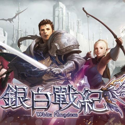 RPG手遊大作《銀白戰紀 White Kingdom》啟動不刪檔封測,活動好禮大放送