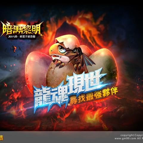 《暗黑黎明》新版本「魔龍之心」即將火爆來襲,龍寵夥伴與巴別塔搶先曝光