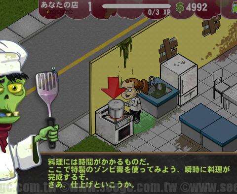 【funny game】疆屍也有咖啡餐廳!