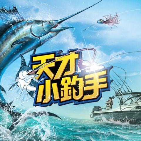 玩拾科技全新推出趣味手遊《天才小釣手》,快來揪友體驗釣魚樂!