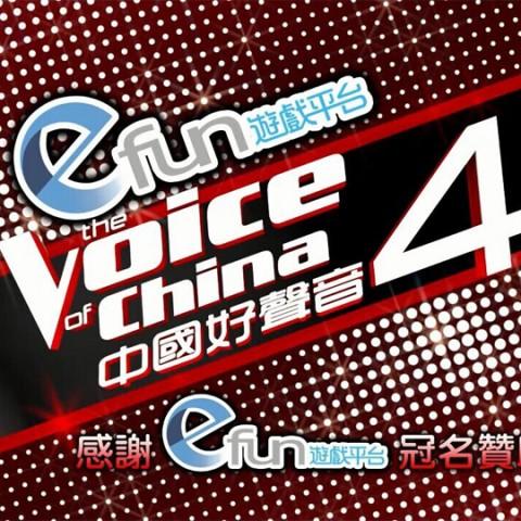 Efun遊戲平台連續二年獨家冠名《中國好聲音》誓言攜手共創最優質的內容