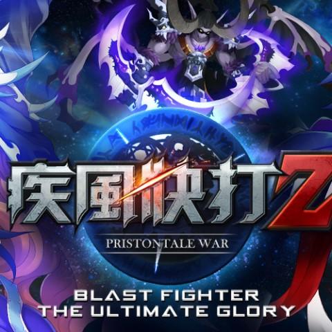 《疾風快打2:精靈戰役》歡慶OB大成功,加開全新PK活動「最強勇者」