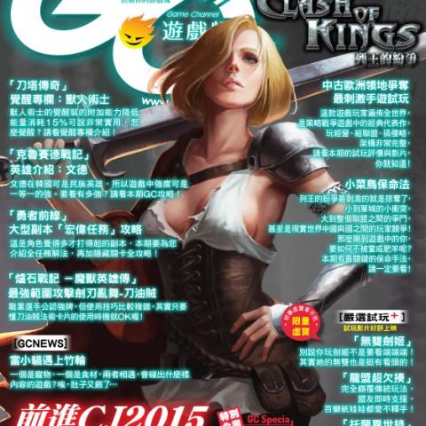 《Game Channel 遊戲頻道》No.15  8月01日上市!暑假最後一個月,來到「列王的紛爭」盡情的廝殺吧