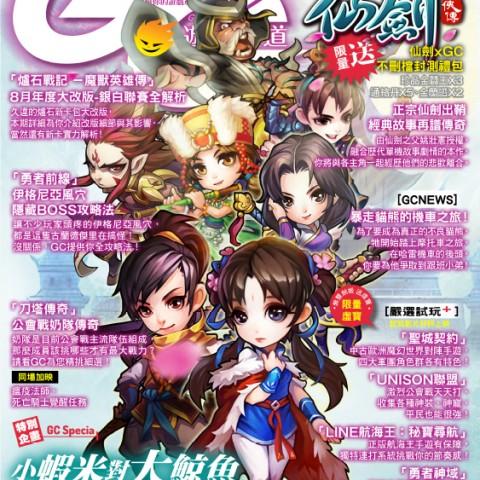 《Game Channel 遊戲頻道》No.16  8月15日上市!正宗仙劍手遊融合歷代經典劇情,送你限量虛寶讓你更快上手!