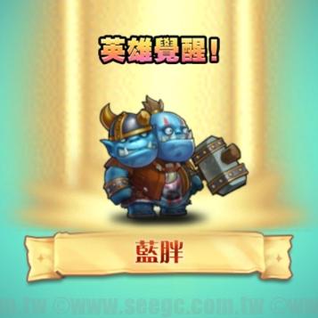 刀塔傳奇:英雄覺醒任務-藍胖