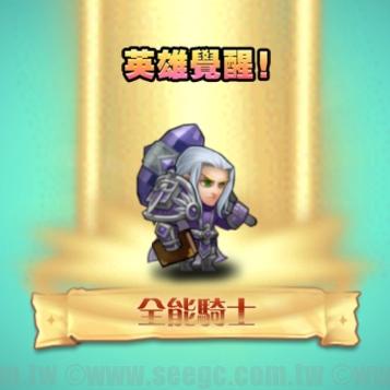 刀塔傳奇:英雄覺醒任務-全能騎士