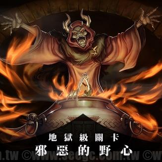 神魔之塔:地獄級「邪惡的野心」攻略