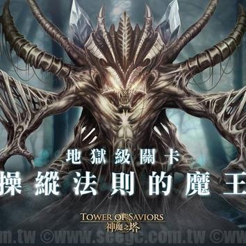 神魔之塔攻略影片:地獄級「操縱法則的魔王」冥妲隊打法