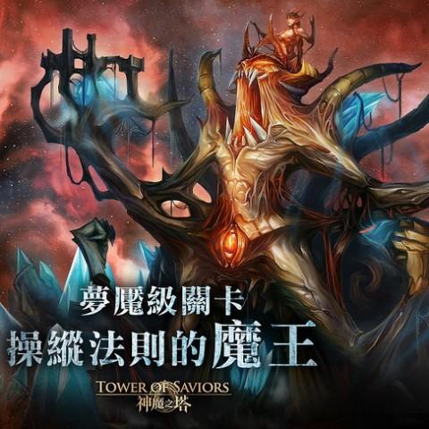 神魔之塔攻略影片:夢魘級「操縱法則的魔王」毒龍隊打法