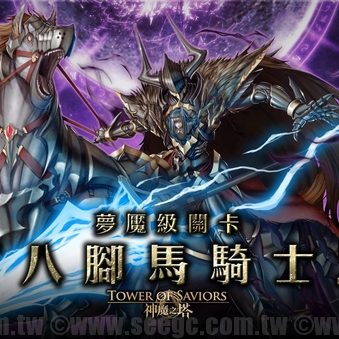 神魔之塔:夢魘級「八角馬騎士」攻略