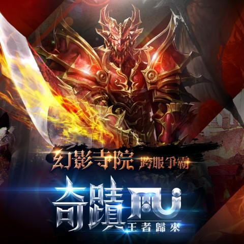 《奇蹟 MU-王者歸來》全新版本幻影寺院 開啟「神裝再造」、「軍銜勳章」系統!