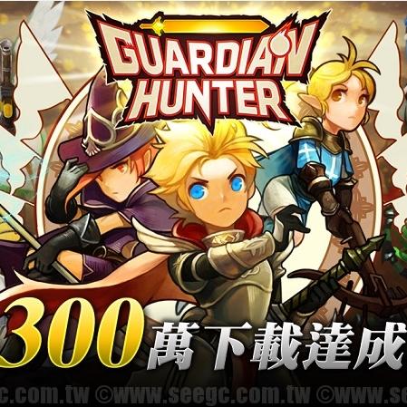 《守護者獵人- Guardian Hunter》300萬下載突破!全新進化系統同步登場