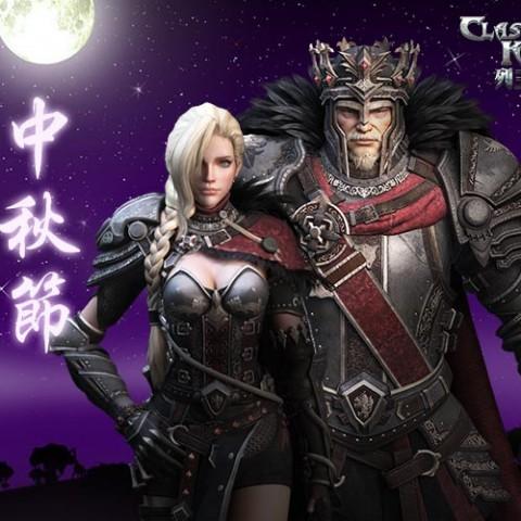 《列王的紛爭(Clash of Kings)》歡慶中秋,港台Android雙冠軍建築榮耀大改版
