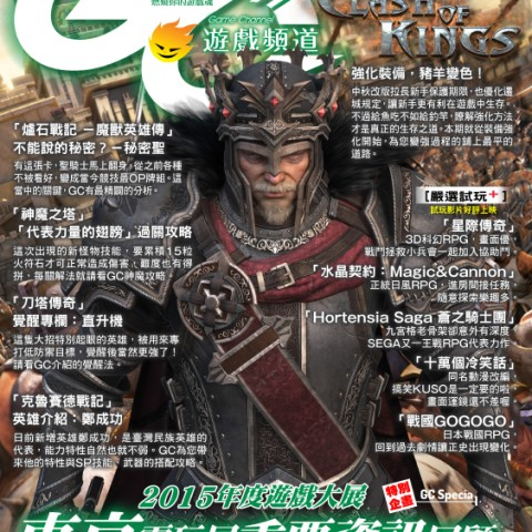 《Game Channel 遊戲頻道》No.19  列王的紛爭大改版,看GC攻略變強為臺灣出一口氣!