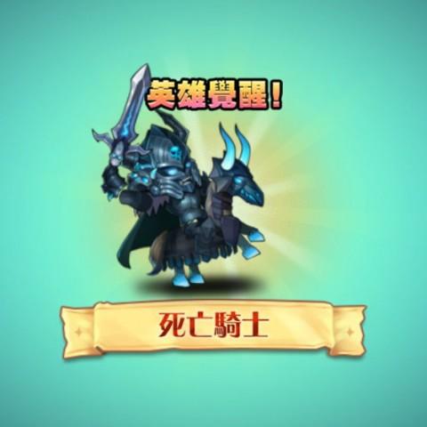 刀塔傳奇:英雄覺醒任務-死亡騎士