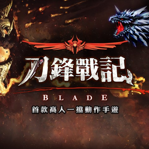 2014年韓國最賣座ARPG《BLADE-刀鋒戰記》 帶你體驗實境戰鬥打擊爽感